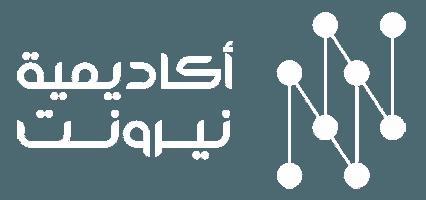 منصة نيرونيت للتحرير